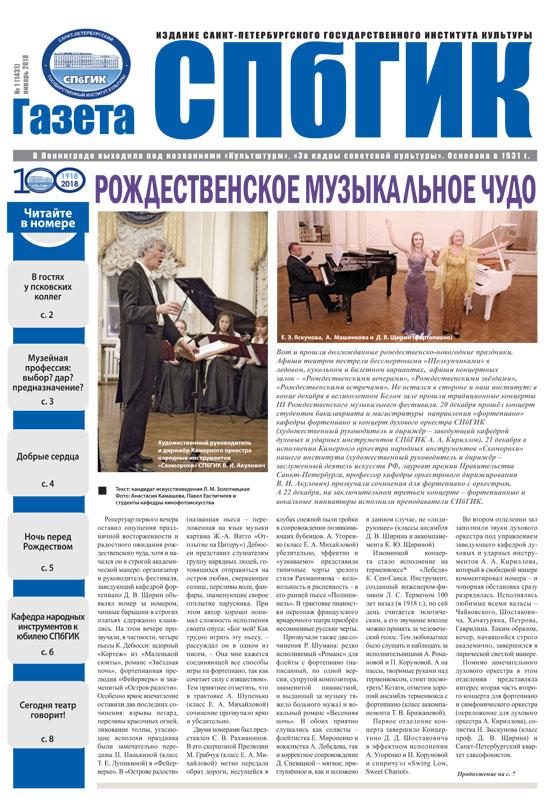 gazeta jpg 2017